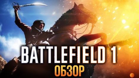 obzor-battlefield-1