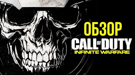 obzor-call-of-duty-infinite-warfare