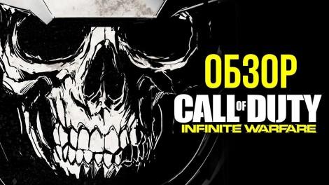 obzor-call-of-duty-infinite-warfare