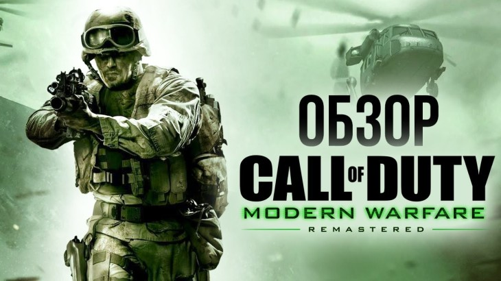 obzor-call-of-duty-modern-warfare-remastered