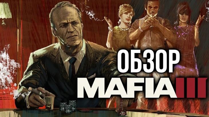 obzor-mafia-3