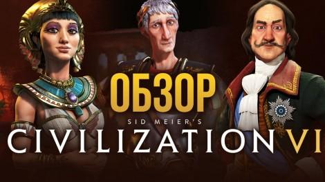 obzr-civilization-vi